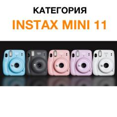 Fuji INSTAX MINI 11: все фотоаппараты мгновенной печати