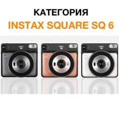 Fuji INSTAX SQUARE SQ6: фотоаппараты и картриджи