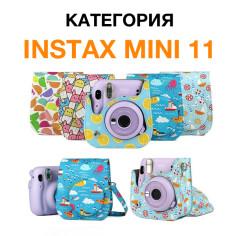 Чехол Instax Mini 11