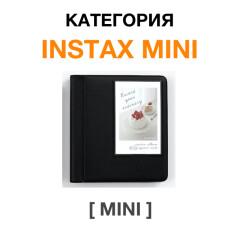 Альбомы Instax MINI