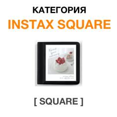 Альбомы для Instax SQUARE