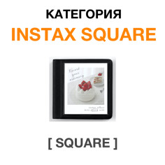 Альбомы Instax SQUARE