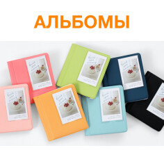 АЛЬБОМЫ Instax Mini, Polaroid