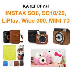 Чехлы INSTAX SQ6, SQ10/20, LiPlay, Wide 300, MINI 70