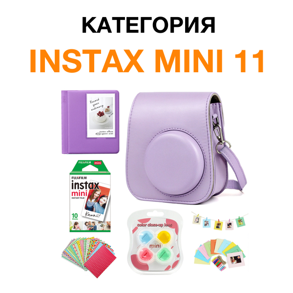 Наборы аксессуаров Instax Mini 11
