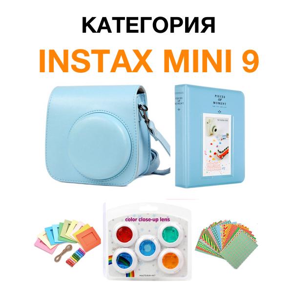 Наборы аксессуаров Instax Mini 9