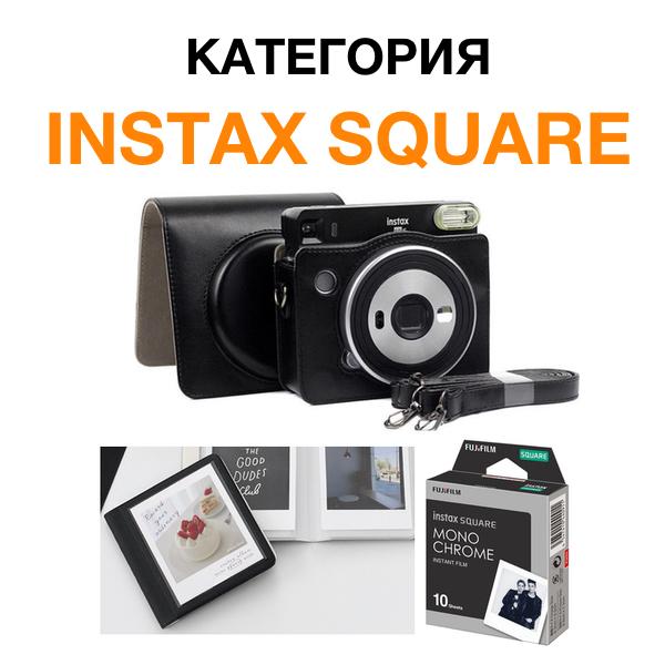 Наборы аксессуаров Instax Square